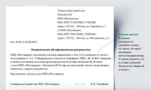Ип работает без печати образец письма