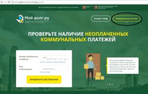 Задолженность по коммунальным платежам москва