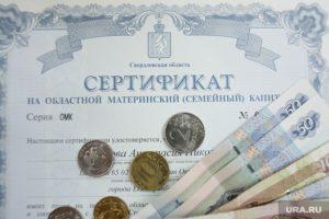 Региональный материнский капитал в свердловской области