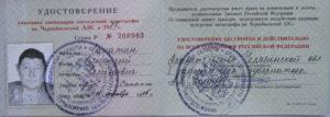 Чернобыльское удостоверение льготы в москве 2019