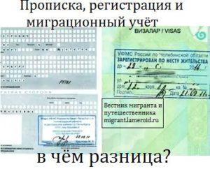 Регистрация и прописка в чем разница россия