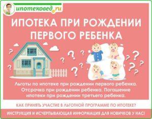 При рождении 2 ребенка списывается ипотека