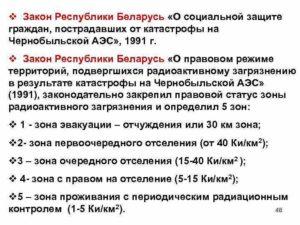 Статья 23 льготы пострадавшим от чернобыльской аэс россия
