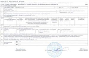 Как узнать зарегистрирован ли участок в росреестре