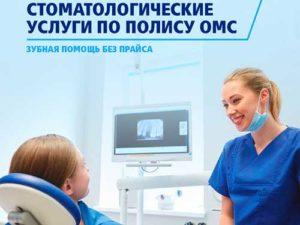 Перечень услуг по стоматологии по омс