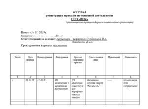 Журнал приказов по основной деятельности образец заполнения