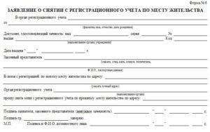 Как снять умершего с регистрационного учета