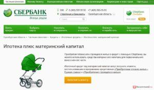 Ипотека в сбербанке с участием материнского капитала
