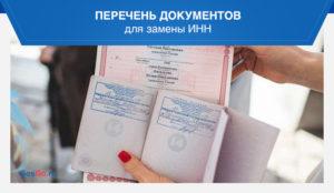 Замена свидетельства о собственности при смене фамилии