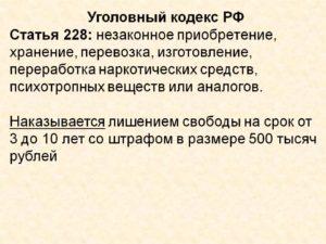 228 статья уголовного кодекса рф срок наказания 2019