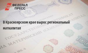 Краевой материнский капитал в красноярском крае