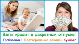 Кредит для женщин в декретном отпуске