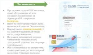 Как гражданину беларуси получить полис омс