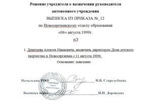 Решение общего собрания учредителей о назначении директора