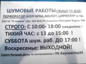 Часы строительных работ в жилых домах москва