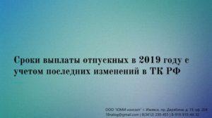 Правила выплаты отпускных в 2019 году