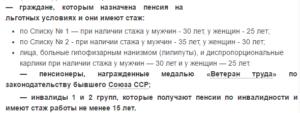 Ветеран труда по пермскому краю какие льготыикакой стаж