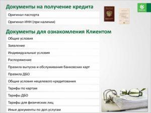 Какие документы нужны для кредита ооо