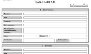 Сбербанк Документы Для Оформления Закладной По Ипотеке