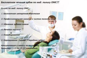 Где лечить зубы бесплатно по полису омс
