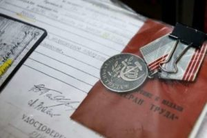 Амурская область льготы ветеранам труда на 2019 год