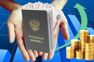 Размер мрот в 2019 году в москве