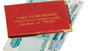 Доплата чернобыльцам в 2019 году в москве