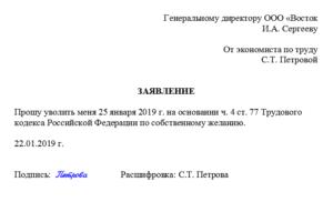 Увольнение по соглашению сторон на испытательном сроке