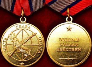 Страна и года подходящие для получения ветерана бд