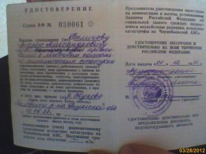 Чернобыльское удостоверение льготы в московской области