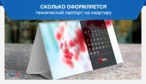 Технический паспорт на квартиру через мфц