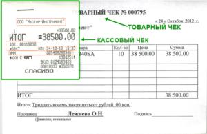 Товарный чек в авансовом отчете 2019