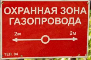 Охранная зона надземного газопровода низкого давления