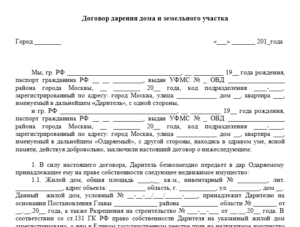 Договор дарения квартиры между супругами образец 2019