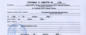 Какие нужны документы чтобы выписать умершего