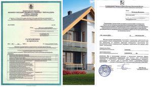 Разрешение на строительство дома в снт
