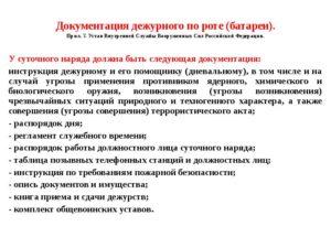 Устав вс рф обязанности дежурного по роте