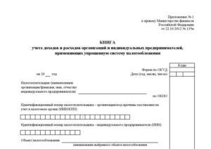 Какие документы нужно вести ип на вмененке