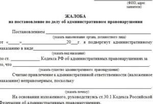 Образец заявления об отмене постановления гибдд