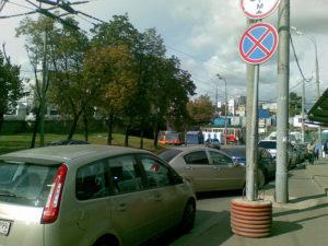 Парковка под знаком парковка запрещена штраф
