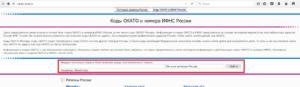 Как узнать код окато для ип