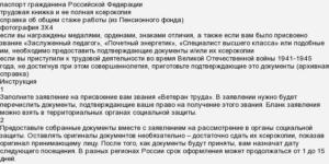 Собес новочебоксарск официальный сайт какие документы собрать для ветеран труда