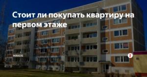 Почему не покупают квартиры на первом этаже
