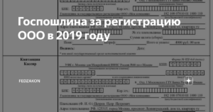 Государственная пошлина за регистрацию ооо 2019