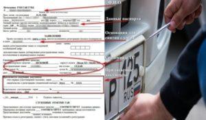 Снятие с учета машины без документов