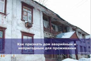 Дом в аварийном состоянии куда обращаться