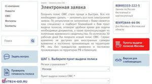 Дмс втб 24 страхование официальный сайт