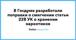 Будет ли декриминализация 228 статьи в 2019 году