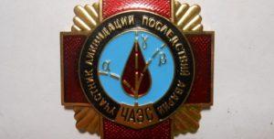 Чернобыльцы куда обратиться ща льготами