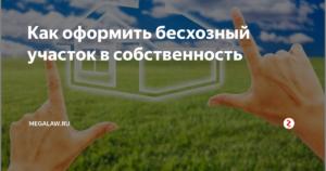 Как оформить ничейный земельный участок в собственность